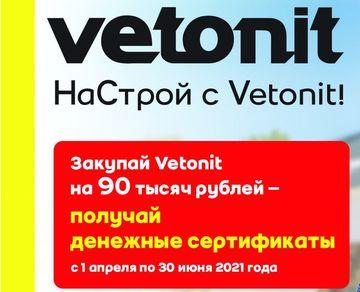 Денежный сертификат в подарок при покупке Vetonit!