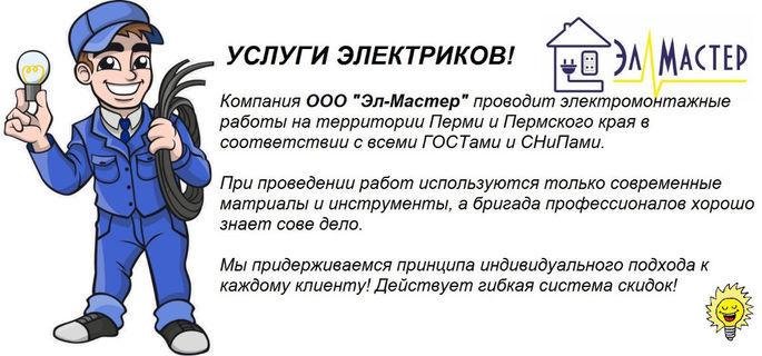 Мастер электромонтажных работ пермь